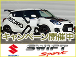 SWIFT,SUZUKI,ZC33S,TRIAL
